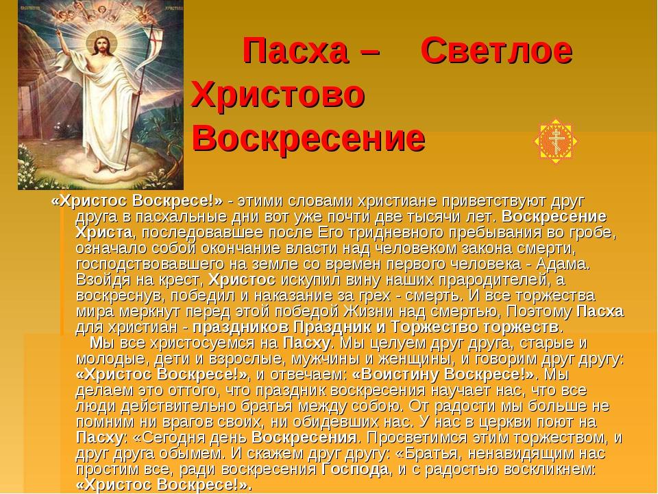 Пасха – Светлое Христово Воскресение «Христос Воскресе!» - этими словами хри...
