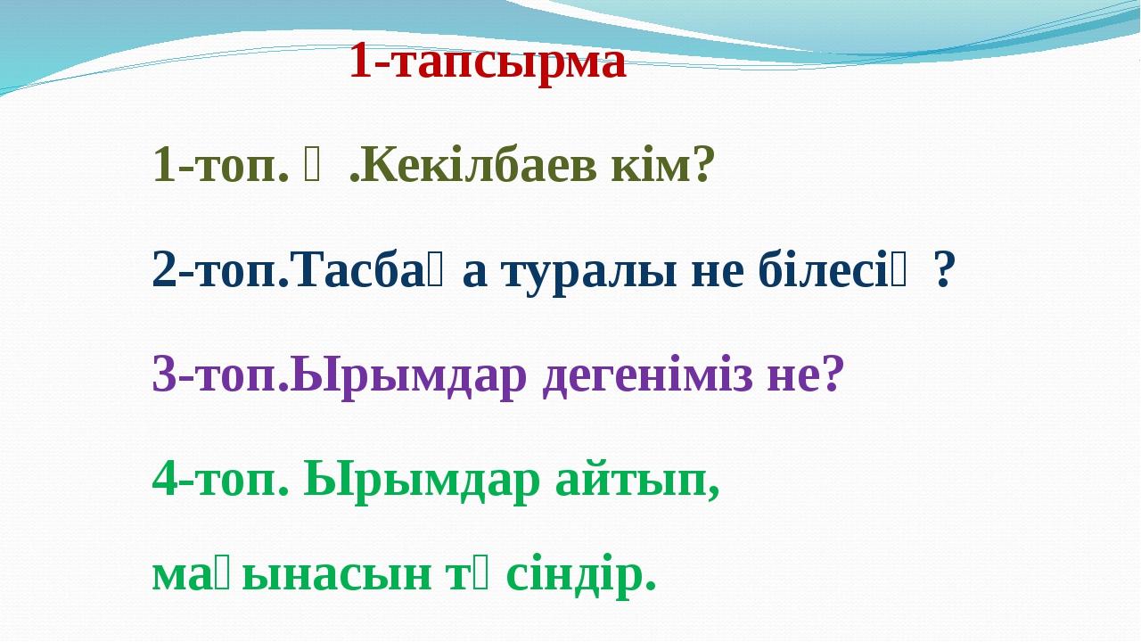 1-тапсырма 1-топ. Ә.Кекілбаев кім? 2-топ.Тасбақа туралы не білесің? 3-топ.Ыр...
