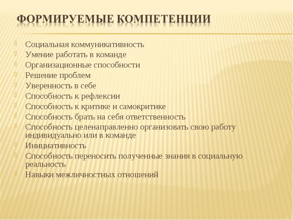 Социальная коммуникативность Умение работать в команде Организационные способ...