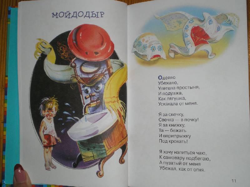 Иллюстрация 4 из 8 для Мойдодыр. Стихи и сказки - Корней Чук…