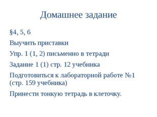 Домашнее задание §4, 5, 6 Выучить приставки Упр. 1 (1, 2) письменно в тетради