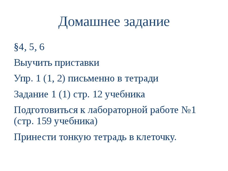 Домашнее задание §4, 5, 6 Выучить приставки Упр. 1 (1, 2) письменно в тетради...