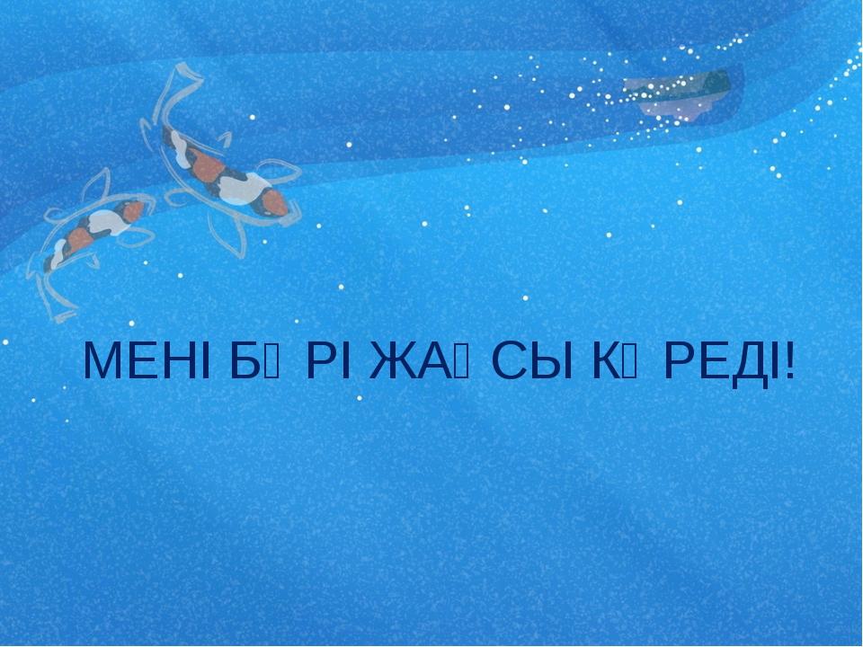 МЕНІ БӘРІ ЖАҚСЫ КӨРЕДІ!