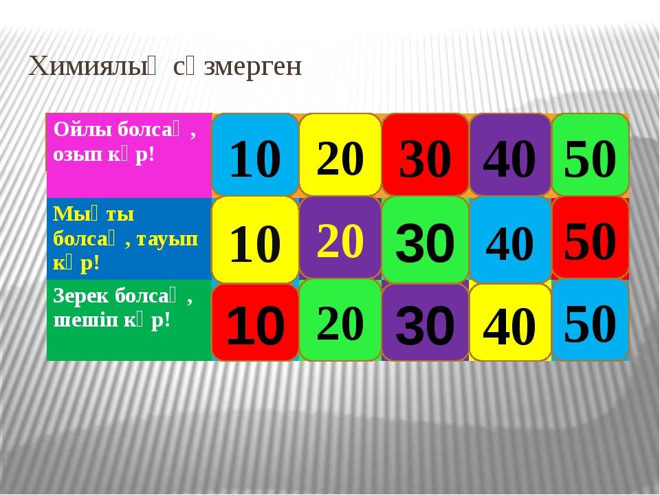 Химиялық сөзмерген 10 20 30 40 50 10 20 30 40 50 10 20 30 40 50 Ойлыболсаң,о...