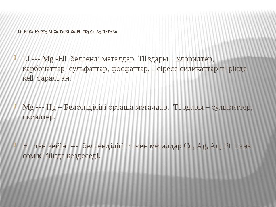 Li K Ca Na Mg Al Zn Fe Ni Sn Pb (H2) Cu Ag Hg Pt Au Li --- Mg -Ең белсенді ме...