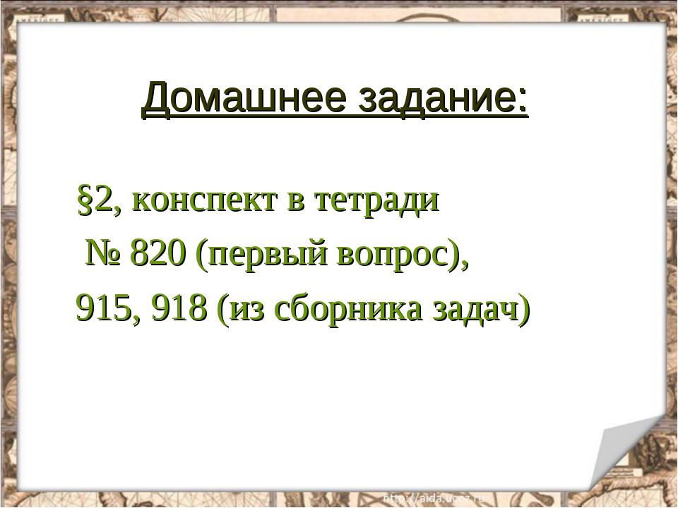 Домашнее задание: §2, конспект в тетради № 820 (первый вопрос), 915, 918 (из...