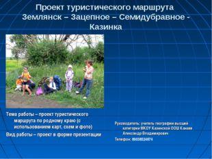 Проект туристического маршрута Землянск – Зацепное – Семидубравное - Казинка