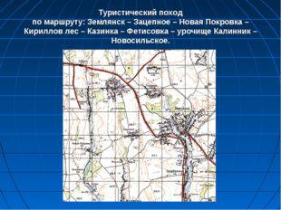 Туристический поход по маршруту: Землянск – Зацепное – Новая Покровка – Кирил