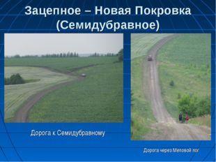Зацепное – Новая Покровка (Семидубравное) Дорога через Меловой лог Дорога к
