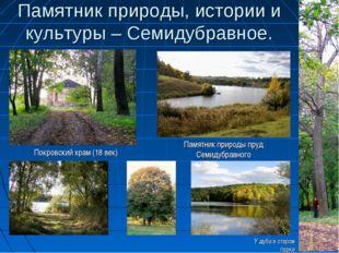 Памятник природы, истории и культуры – Семидубравное. Покровский храм (18 век