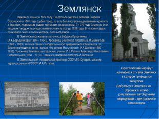 Землянск Землянск возник в 1657 году. По просьбе жителей воевода Гаврила Ос