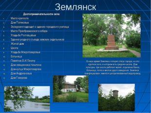 Землянск Достопримечательности села: Место крепости. Дом Поляковых Экскурсия