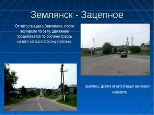 Землянск - Зацепное От автостанции в Землянске, после экскурсии по селу, дви