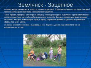 Землянск - Зацепное Асфальт вскоре заканчивается, и дорога становится грунто