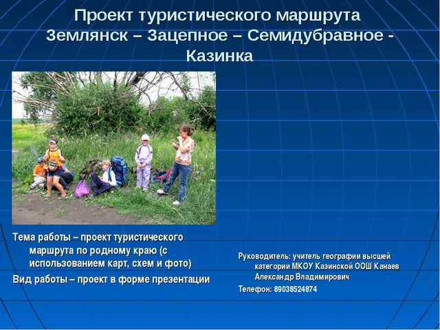 Проект туристического маршрута Землянск – Зацепное – Семидубравное - Казинка...
