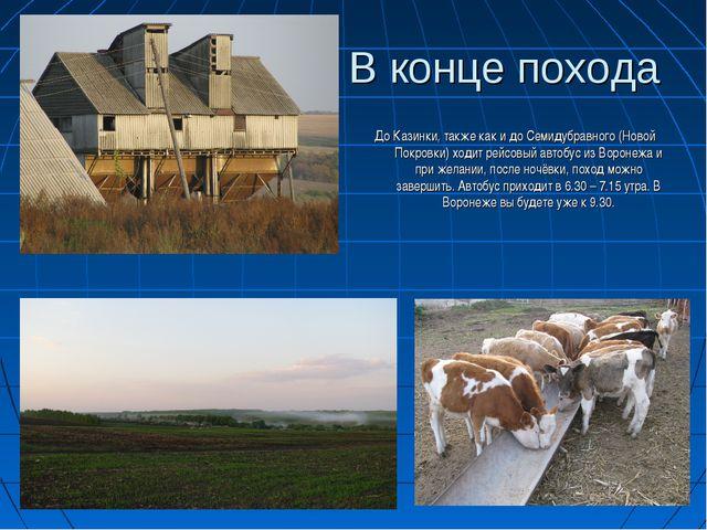 В конце похода До Казинки, также как и до Семидубравного (Новой Покровки) ход...