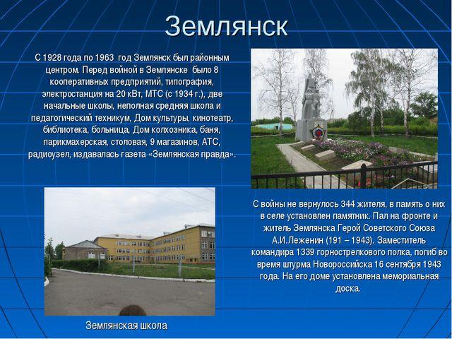 Землянск С 1928 года по 1963 год Землянск был районным центром. Перед войной...