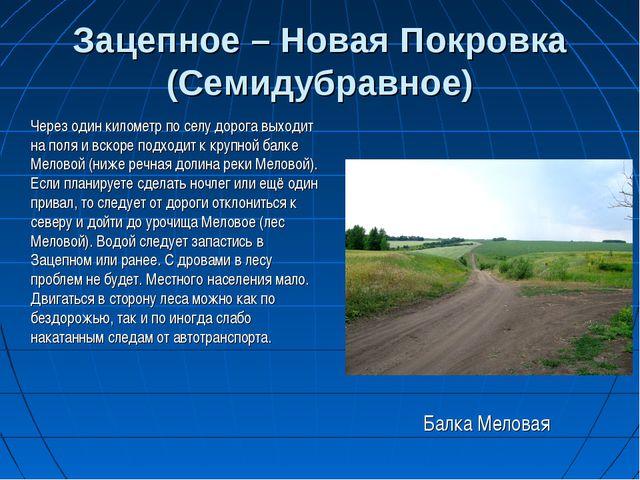 Зацепное – Новая Покровка (Семидубравное) Через один километр по селу дорога...