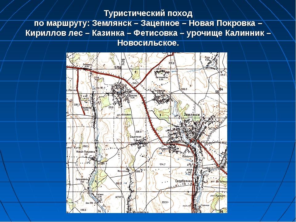 Туристический поход по маршруту: Землянск – Зацепное – Новая Покровка – Кирил...