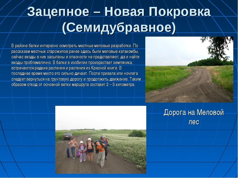 Зацепное – Новая Покровка (Семидубравное) В районе балки интересно осмотреть...