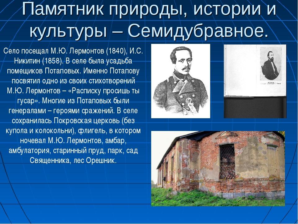 Памятник природы, истории и культуры – Семидубравное. Село посещал М.Ю. Лермо...