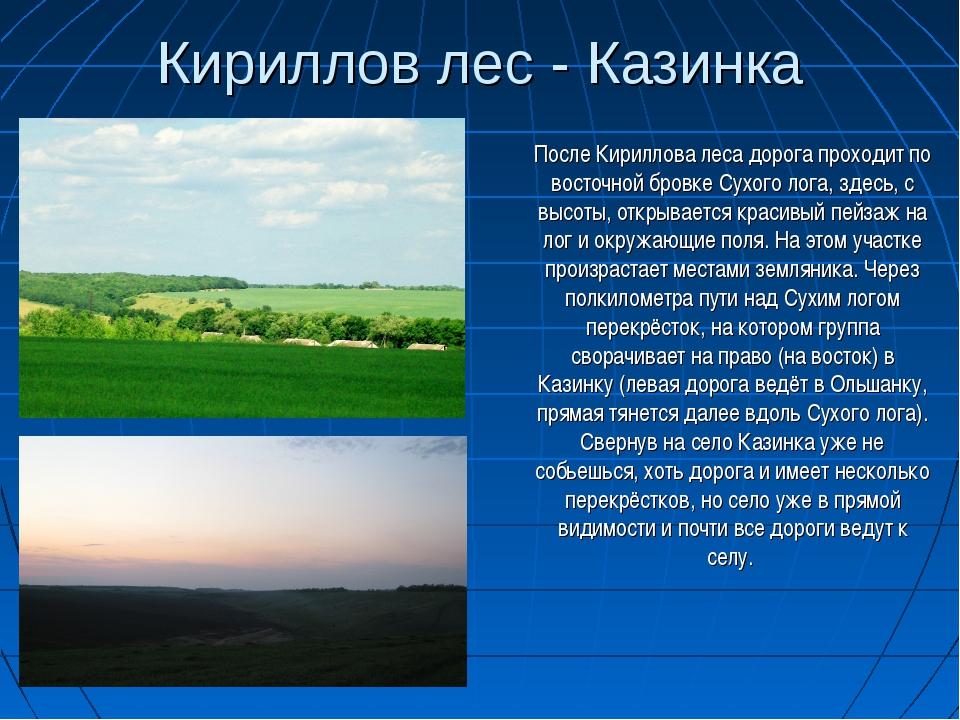 Кириллов лес - Казинка После Кириллова леса дорога проходит по восточной бро...