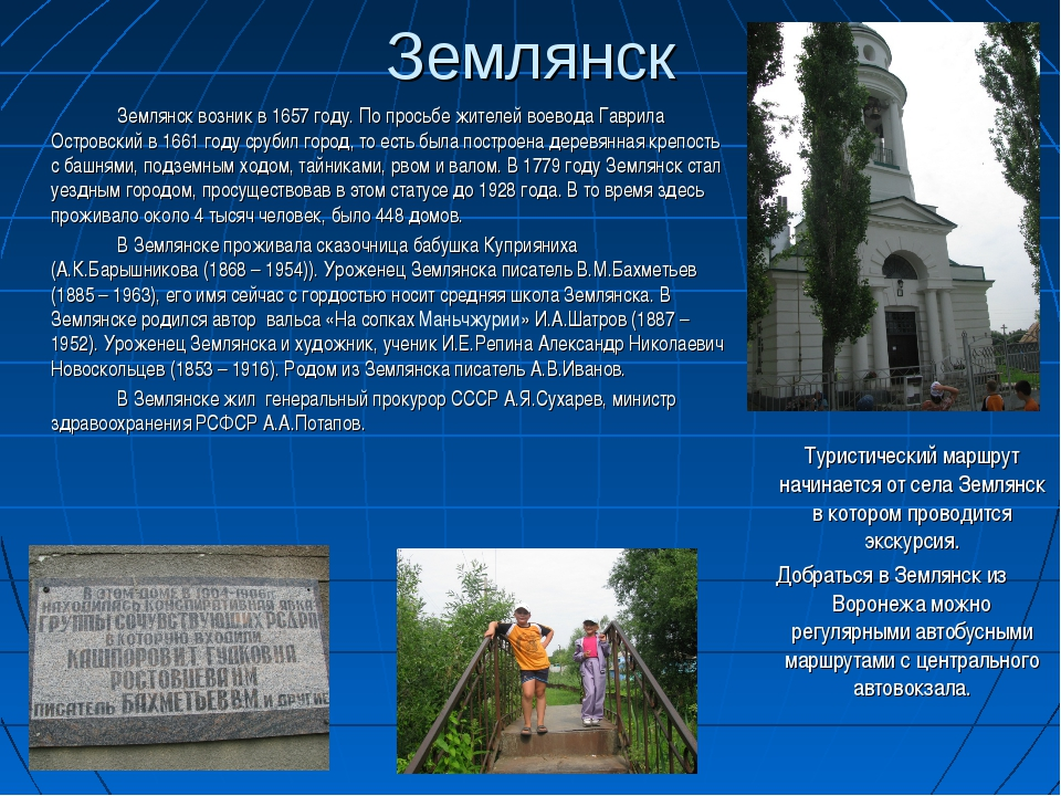 Землянск Землянск возник в 1657 году. По просьбе жителей воевода Гаврила Ос...
