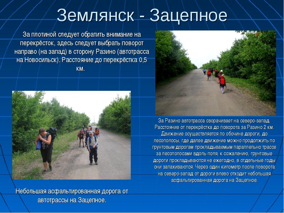 Землянск - Зацепное За плотиной следует обратить внимание на перекрёсток, зд...