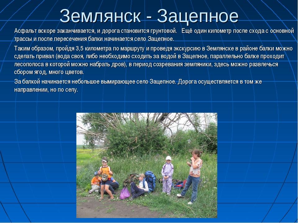 Землянск - Зацепное Асфальт вскоре заканчивается, и дорога становится грунто...