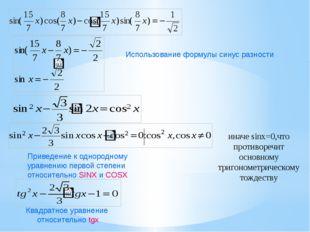 Приведение к однородному уравнению первой степени относительно SINX и COSX И