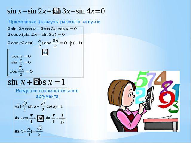 Применение формулы разности синусов Введение вспомогательного аргумента