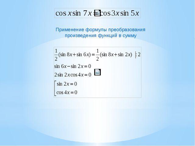 Применение формулы преобразования произведения функций в сумму