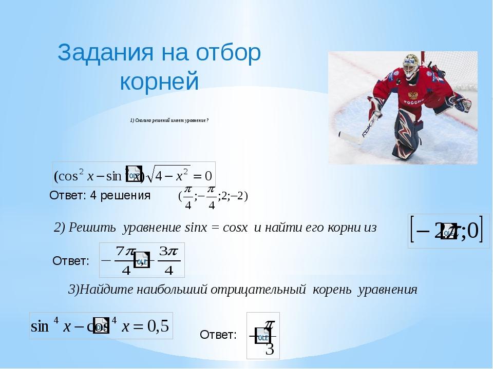 1) Сколько решений имеет уравнение? Ответ: 4 решения 2) Решить уравнение sinx...