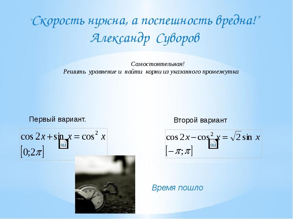 """""""Скорость нужна, а поспешность вредна!"""" Александр Суворов Самостоятельная! Ре..."""
