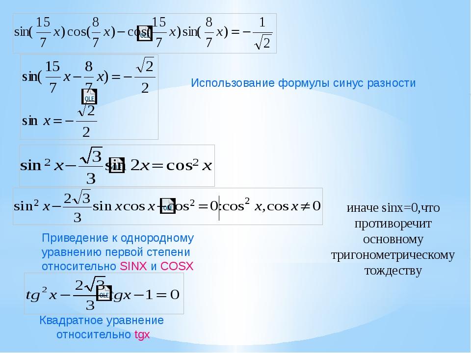 Приведение к однородному уравнению первой степени относительно SINX и COSX И...