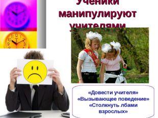 Ученики манипулируют учителями «Довести учителя» «Вызывающее поведение» «Стол