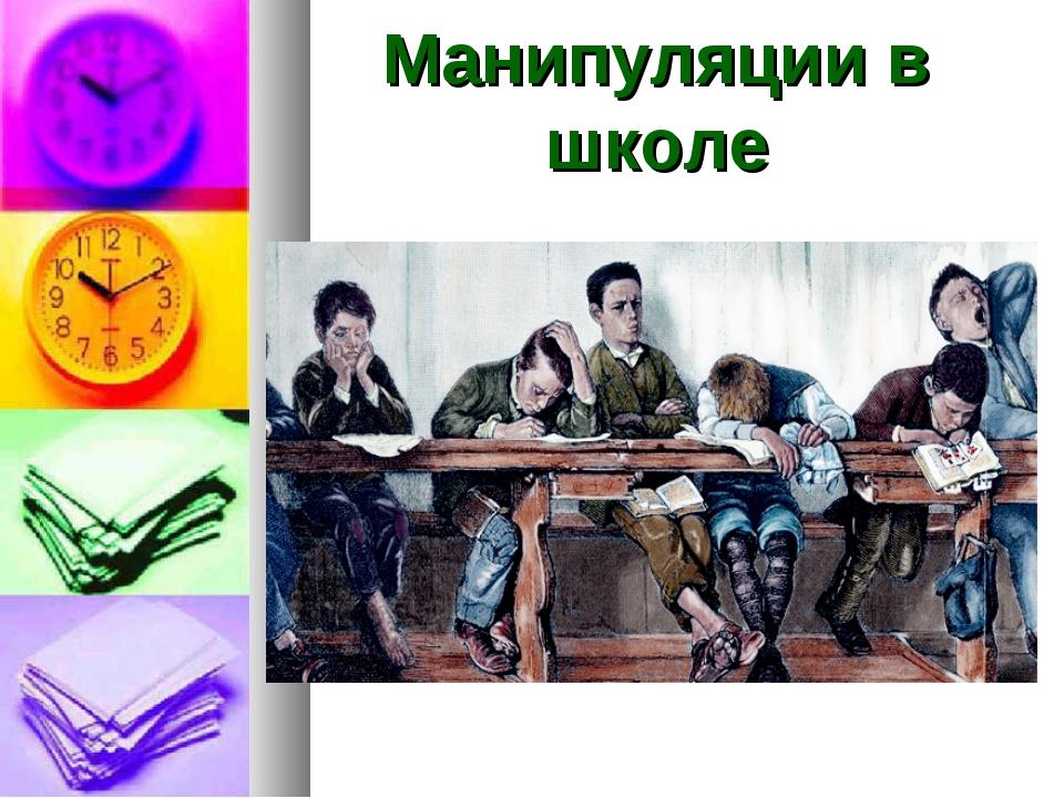Манипуляции в школе
