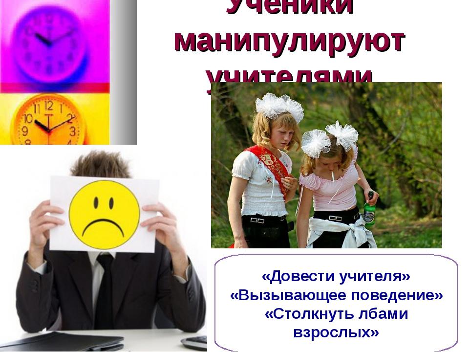 Ученики манипулируют учителями «Довести учителя» «Вызывающее поведение» «Стол...