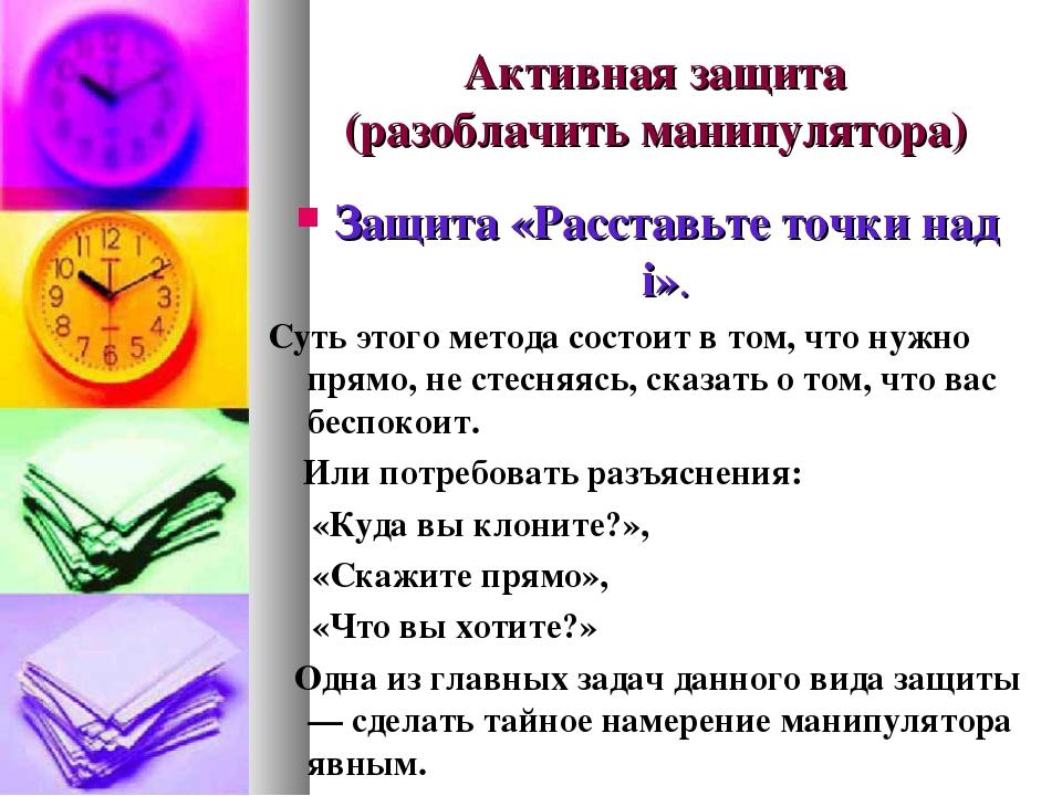 Активная защита (разоблачить манипулятора) Защита «Расставьте точки над i». С...