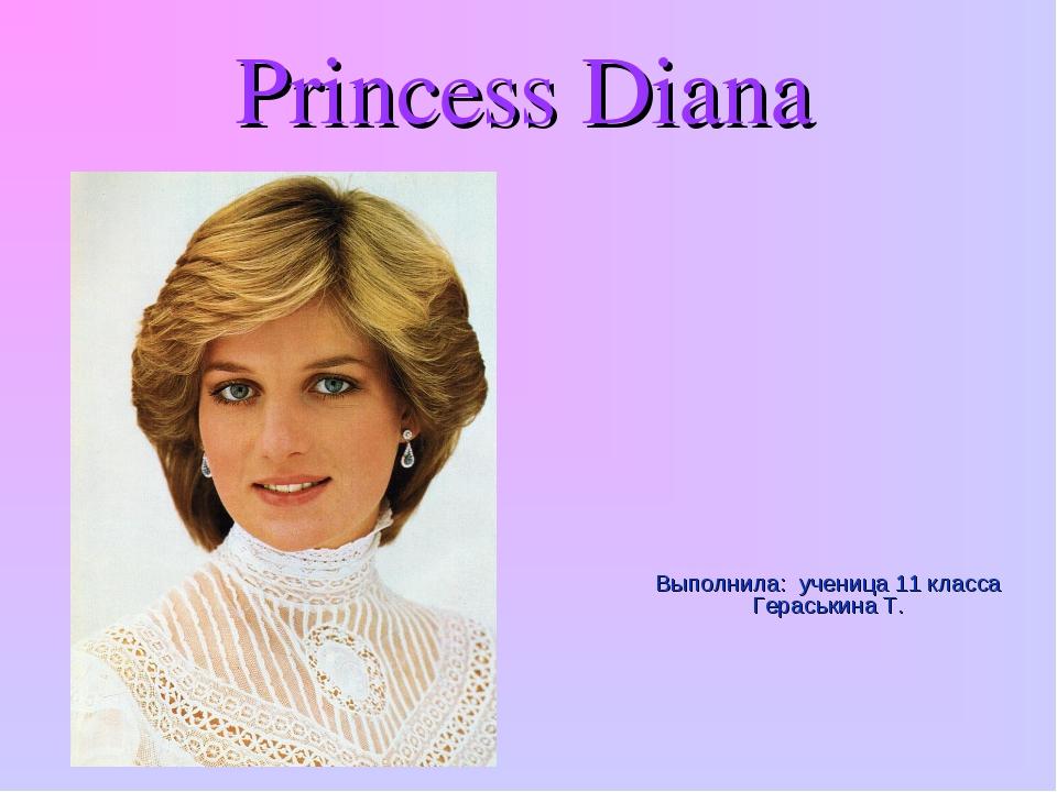 Princess Diana Выполнила: ученица 11 класса Гераськина Т.