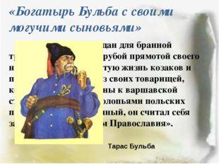 «Богатырь Бульба с своими могучими сыновьями» «..весь был он создан для бранн