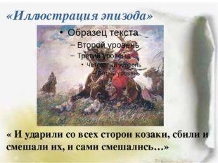«Иллюстрация эпизода» « И ударили со всех сторон козаки, сбили и смешали их,