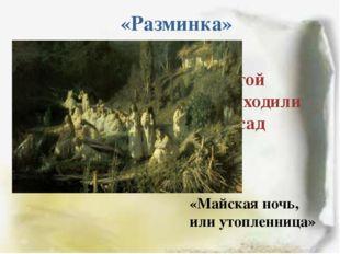 «Разминка» В какой повести сборника « Старухи выдумали, что с той поры все ут