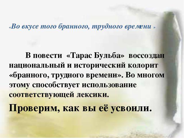 «Во вкусе того бранного, трудного времени » В повести «Тарас Бульба» воссозда...