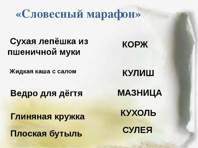 Сухая лепёшка из пшеничной муки «Словесный марафон» КОРЖ Жидкая каша с салом...