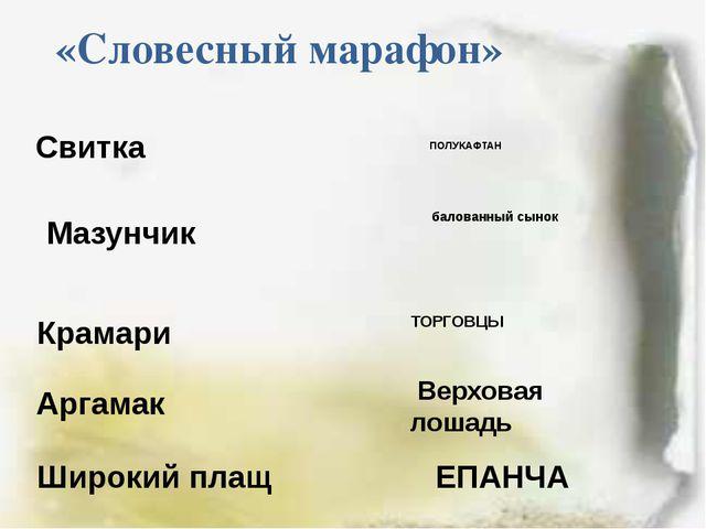 Свитка «Словесный марафон» ПОЛУКАФТАН Мазунчик балованный сынок Крамари ТОРГ...