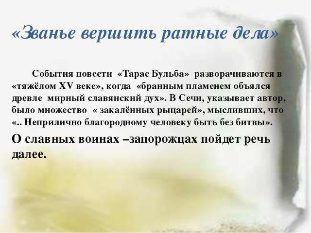 «Званье вершить ратные дела» События повести «Тарас Бульба» разворачиваются в...
