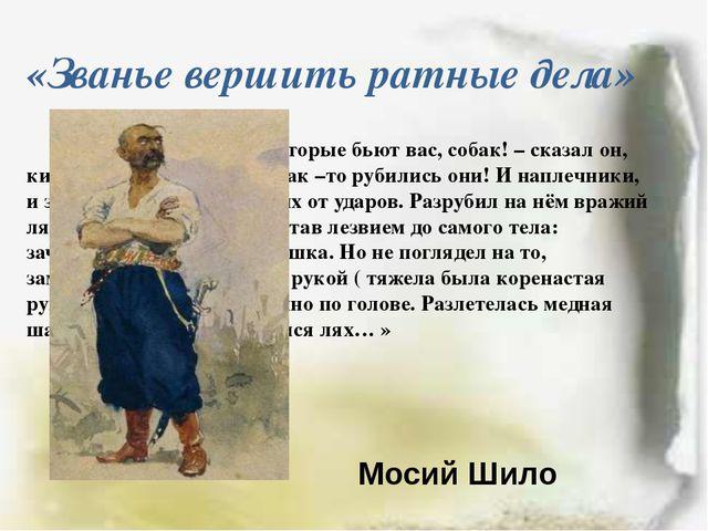 «Званье вершить ратные дела» «Так есть же такие, которые бьют вас, собак! – с...