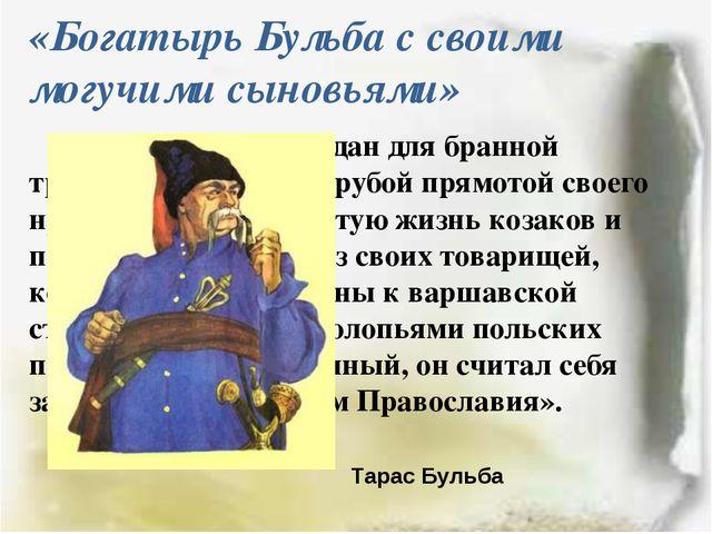 «Богатырь Бульба с своими могучими сыновьями» «..весь был он создан для бранн...