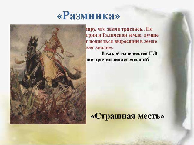 «Разминка» « Нередко бывало по всему миру, что земля тряслась.. Но старики, к...